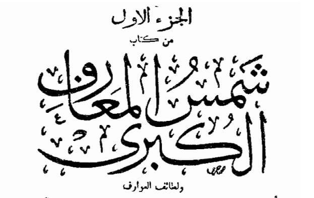 Kitab Syamsul Ma'arif Kubro Format PDF